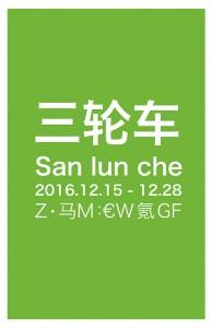 San lun che_carte visite.pdf